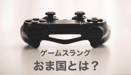 【ゲームスラング】「おま国」とは?