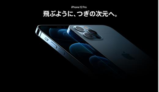 【比較表あり】iphone12発表!6万9800円から。発売日や予約日などの要点まとめ