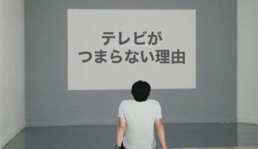 【オワコン】今のテレビに足りないモノ