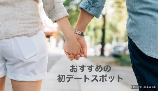 【心理学】初デートに最適なスポットを紹介