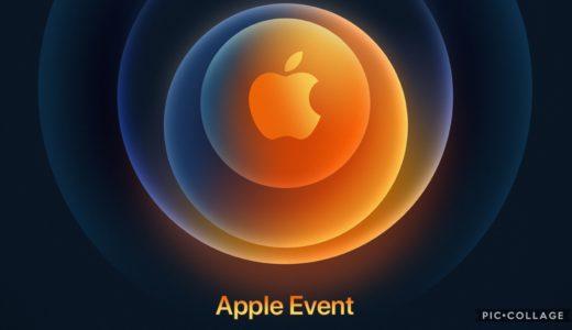 【iphone12】Appleがライブイベントを10月14日開催予定