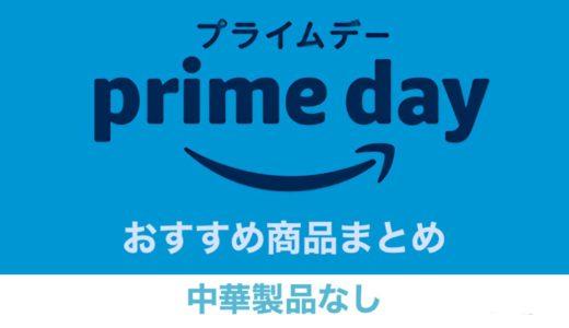 【中華製品なし】Amazonプライムデーおすすめの商品厳選<このセールは終了>