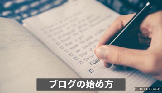 【ブログの始め方】必読記事紹介!0から始めるブログ簡易ロードマップ