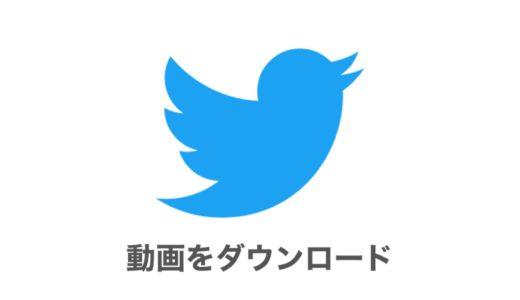 Twitterの動画をPCでダウンロードする方法