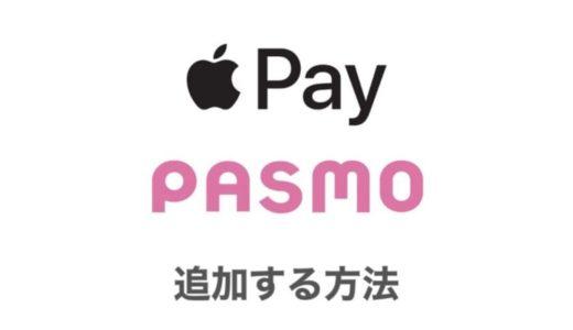 【iOS14】ApplePayにPASMOを追加する方法