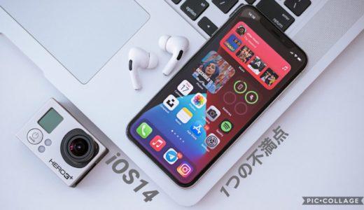 iOS14のたった一つの不満点【〇〇が消失】