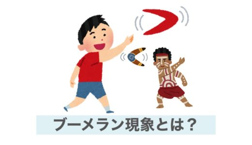 【ブーメラン現象】ゲームやアニメをオススメする時に注意すべきこと part.2