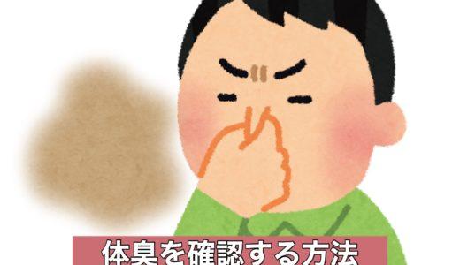 【体臭チェック】自分の体臭を確認する方法