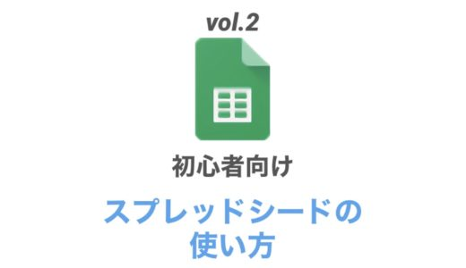 【Googleスプレッドシート】絶対覚えるべき操作方法・便利な使い方vol.2