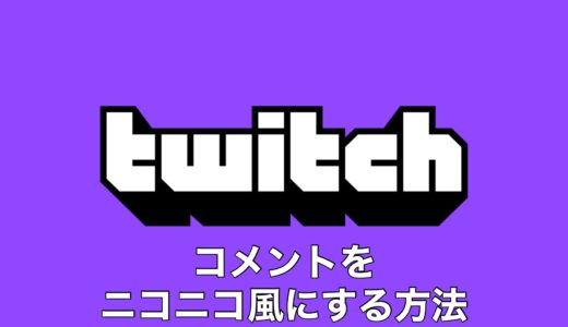 Twitchのコメントをニコニコ風にする方法【Twitch Screen Comment Scroller】