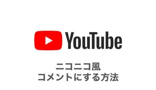 【YouTube】コメントをニコニコ風にする方法。NGワードも設定可能<Flow Youtube Chat>