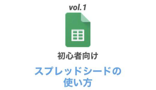 【Googleスプレッドシート】絶対覚えるべき操作方法・便利な使い方.vol1
