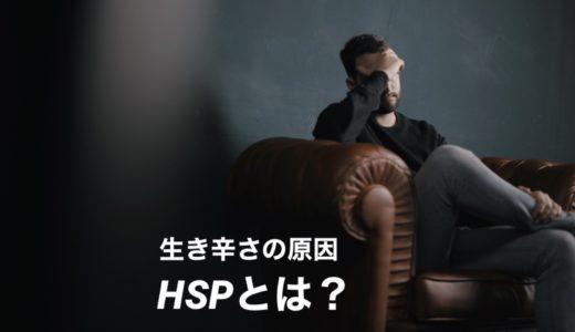 【5人に1人】生き辛さの原因は「HSP」にある?うつ病とも深い関わりが。