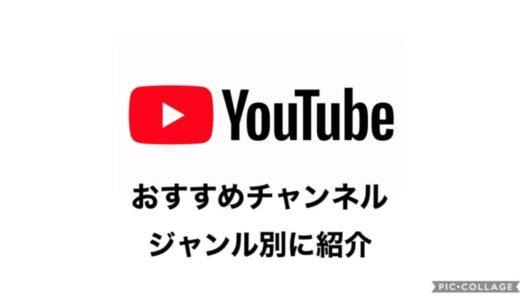 【YouTube】人気おすすめチャンネルをジャンル別に紹介[随時更新予定]