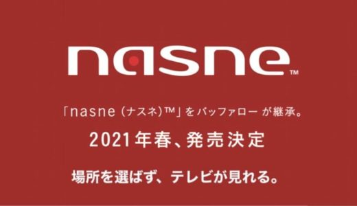 【nasne復活!】バッファローがnasneを継承。21年春に発売。