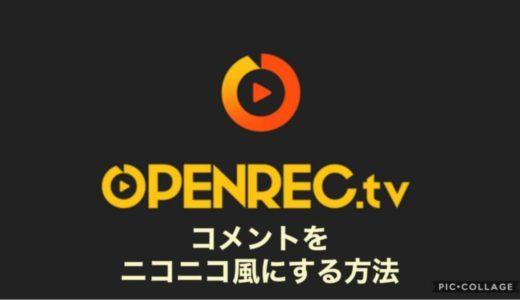 【OPENREC.tv】 コメントをニコニコ風にする方法