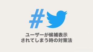 【ツイッター】ハッシュタグ入力時にアカウント候補表示されてしまう時の対策法